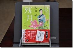 DSC_0060 (800x531)